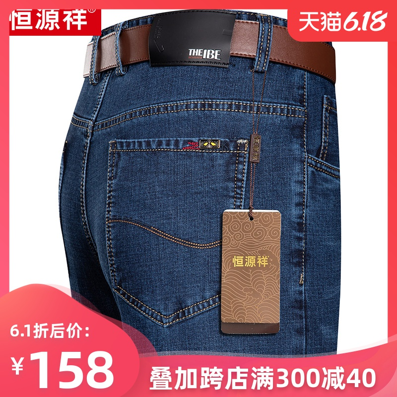Hengyuanxiang jeans men's clothing spring summer new middle-aged men's business leisure loose straight tube long pants men's fashion