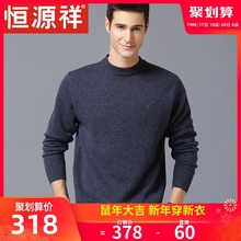 Hengyuanxiang sweater men's round neck men's sweater in autumn and winter