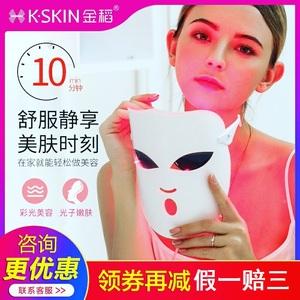 金稻美容仪家用脸部面膜光子嫩肤导入面部红光红蓝光祛痘led面罩