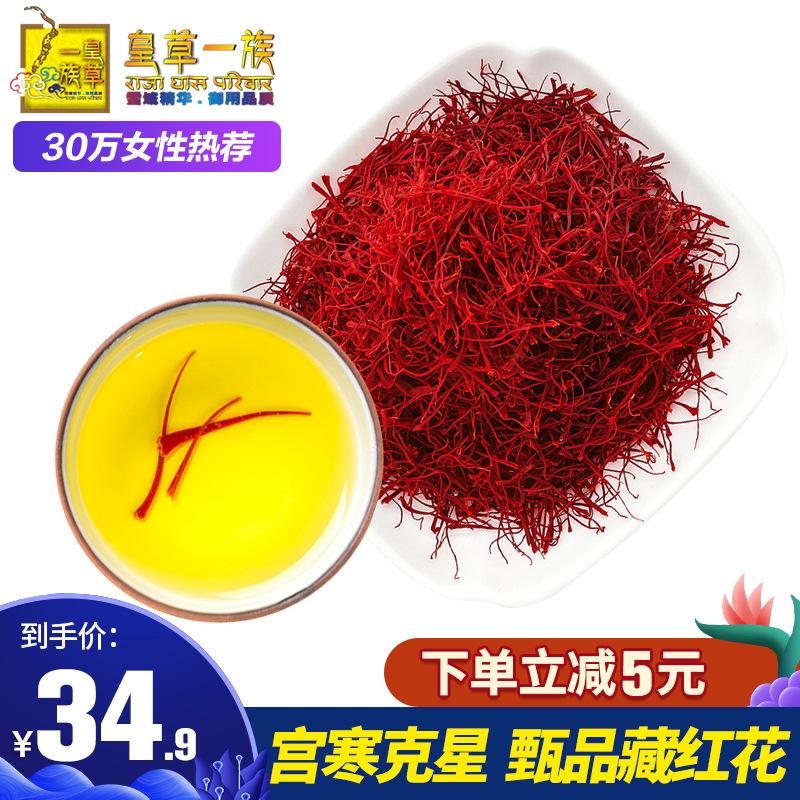 3g藏红花正品特级西藏非伊朗泡水喝臧藏花红官方网番蔵臧西红花