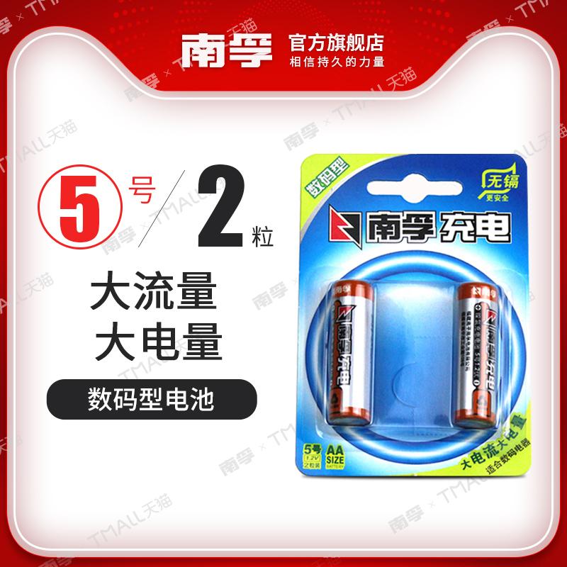 南孚5号充电电池1.2V 数码型2400mh 镍氢空调电视遥控器电池2粒