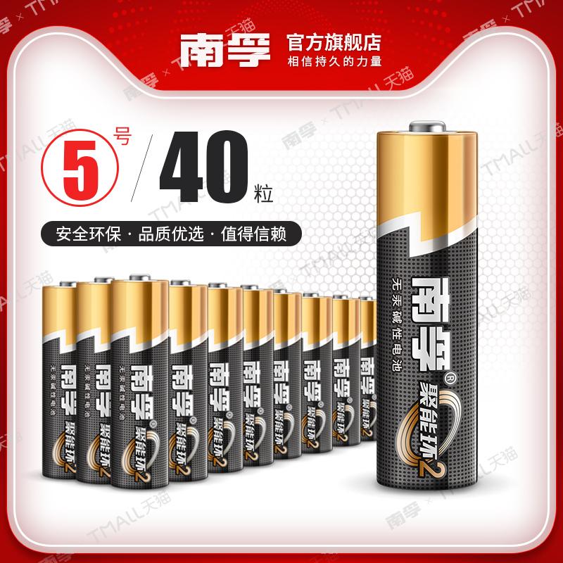 南孚电池 5号碱性电池五号儿童玩具电池批发鼠标遥控器干电池40粒正品空调电视话筒遥控汽车挂闹钟小电池1.5V