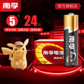 南孚电池 5号碱性电池五号儿童玩具电池批发遥控器鼠标干电池24粒正品空调电视话筒遥控汽车挂闹钟小电池1.5V图片
