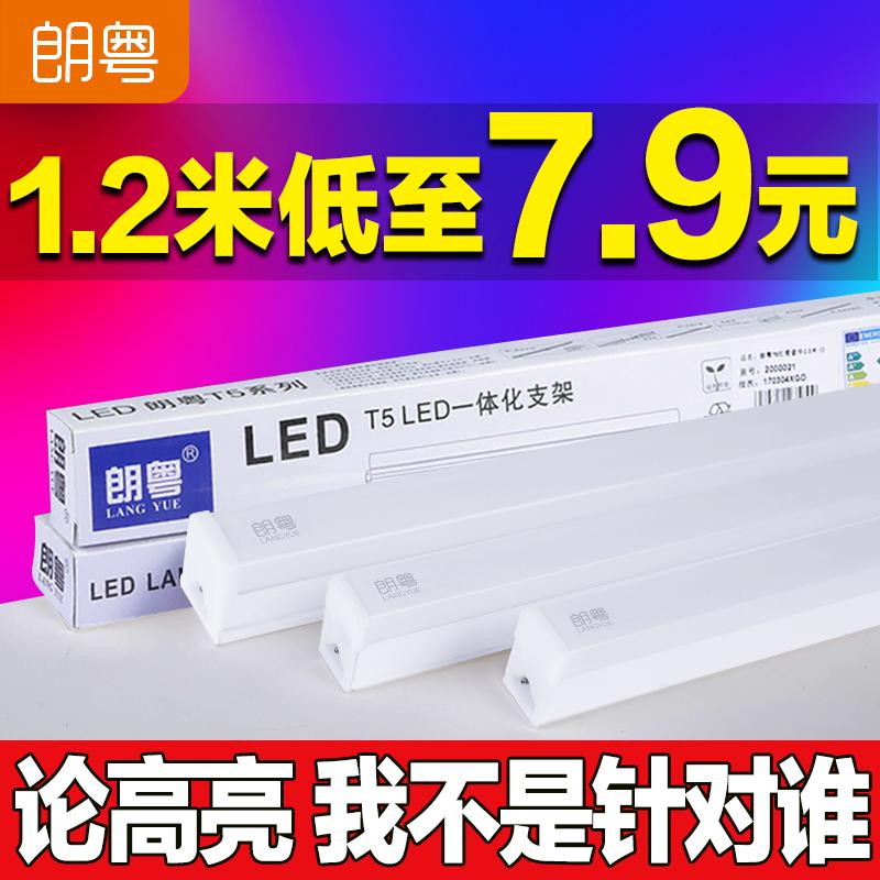 led灯管t5一体化支架灯全套1.2米家用T8日光灯长条灯灯带超亮光管
