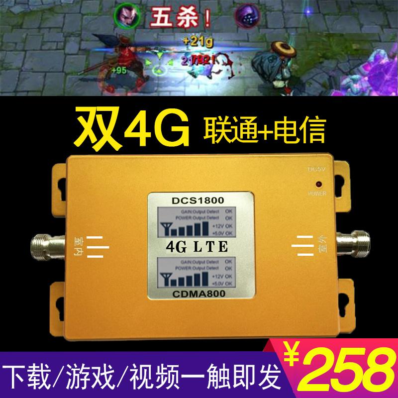 Мобильный china unicom Телекоммуникации три сети 4г Усилитель расширения для мобильных телефонов