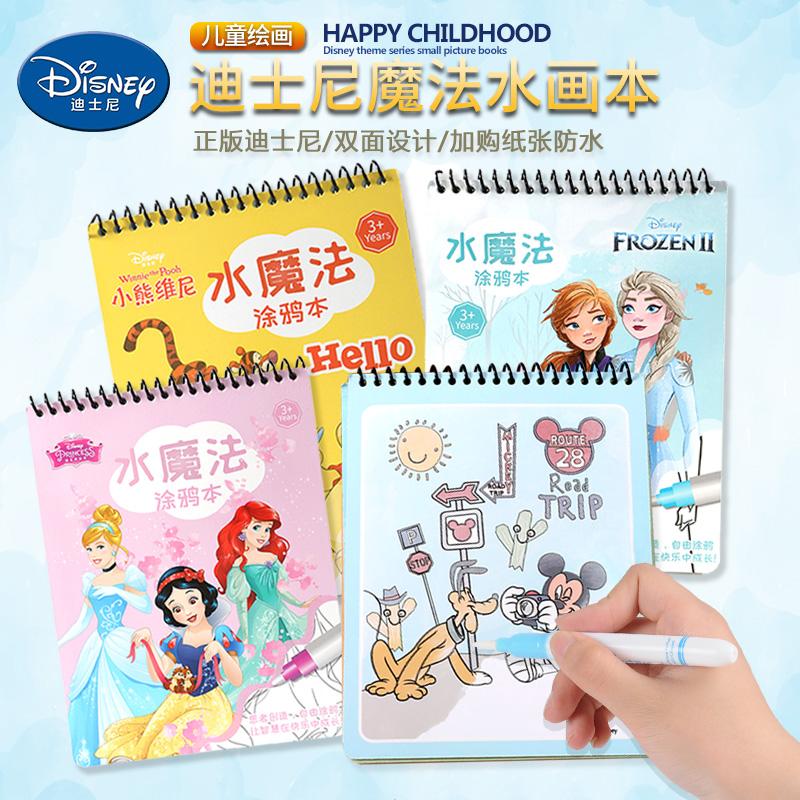 冰雪奇缘儿童神奇水画本可水洗女孩爱莎公主益智反复涂鸦清水画册