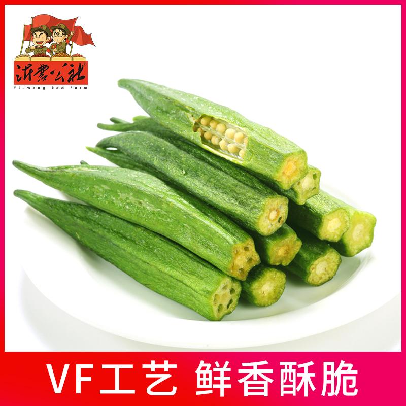 新秋葵干即食蔬菜脆果蔬干秋葵脆果蔬脆黄秋葵脱水蔬菜干即食3袋
