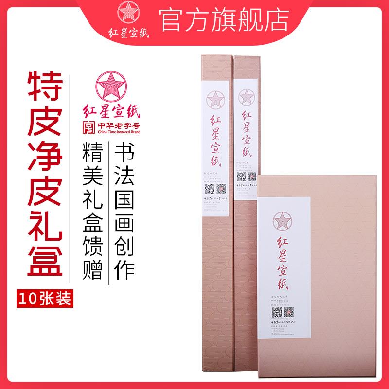 红星宣纸旗舰店红星牌正品 10礼盒