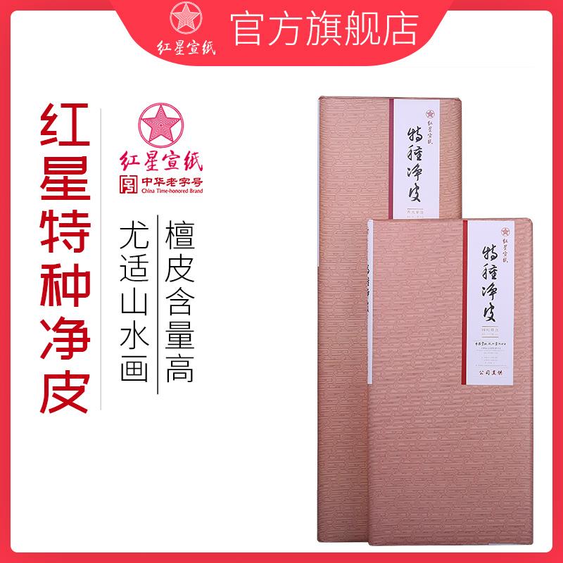 红星旗舰店正品红星牌专用纸生宣纸