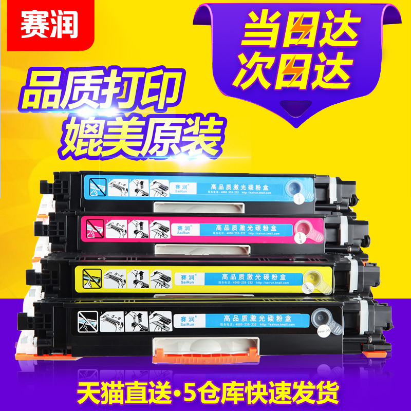 適用惠普LaserJet CP1025NW COLOR粉盒墨盒m176N彩色印表機硒鼓M177FW CE310A CF350A LBP7018C 7010 CRG329