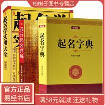 正版中國起名學實用大全三冊套裝五行起名詳解起名字典起名學公司商鋪寶寶取名數理起名方法起名入門基礎