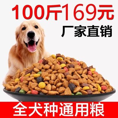狗粮通用型100斤大包装金毛拉布拉多哈士奇成幼犬大型小型犬主粮