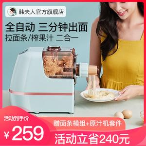 韩夫人家用原汁机全自动电动压面机