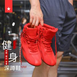 劳拉之星专业深蹲鞋举重硬拉健身鞋男女拳击健身透气耐磨训练鞋