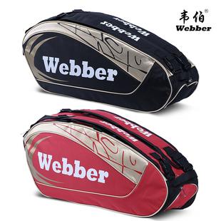 正品韦伯羽毛球拍包单肩双肩背包6支裝手提便携包网球包拍袋男女3