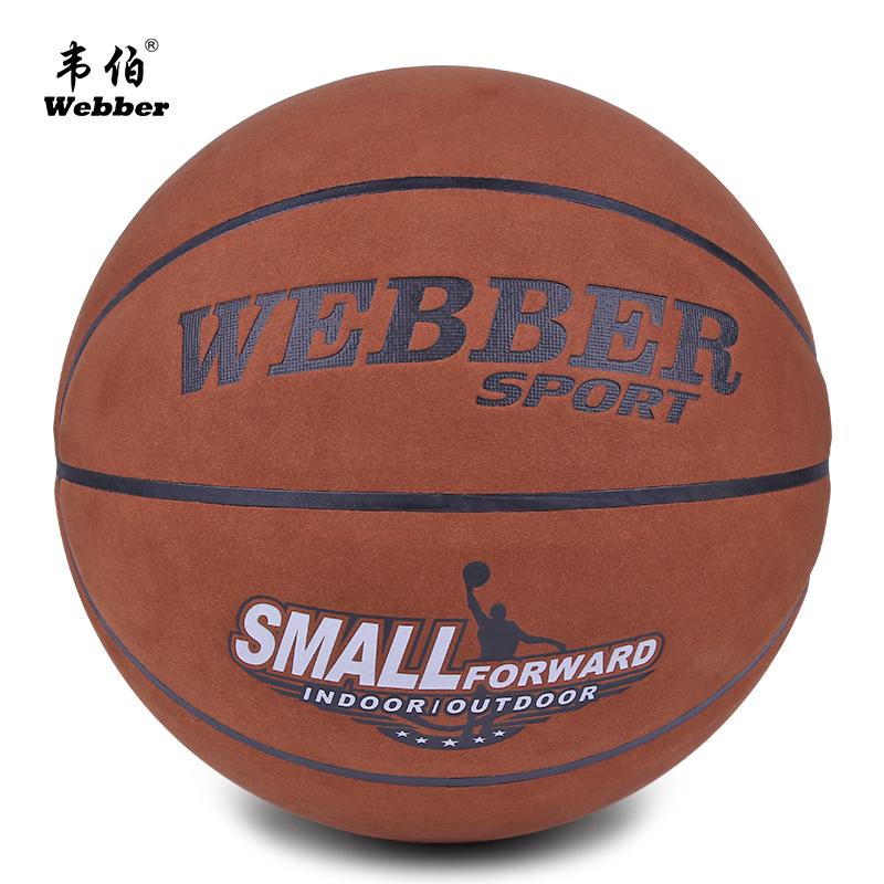 韦伯正品篮球翻毛耐磨防滑室内外水泥地训练儿童学生比赛7号篮球