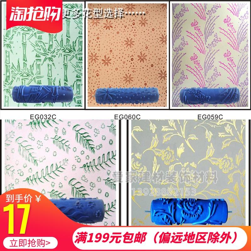 新款7寸橡胶印花滚筒刷液体壁纸漆滚花油漆模具滚刷墙纸艺术工具