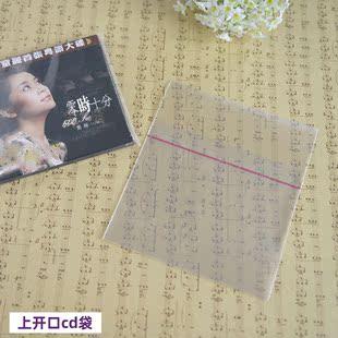 特厚14丝cd袋 透明塑料袋pp不干胶自粘袋自封袋袋子 专辑保护套