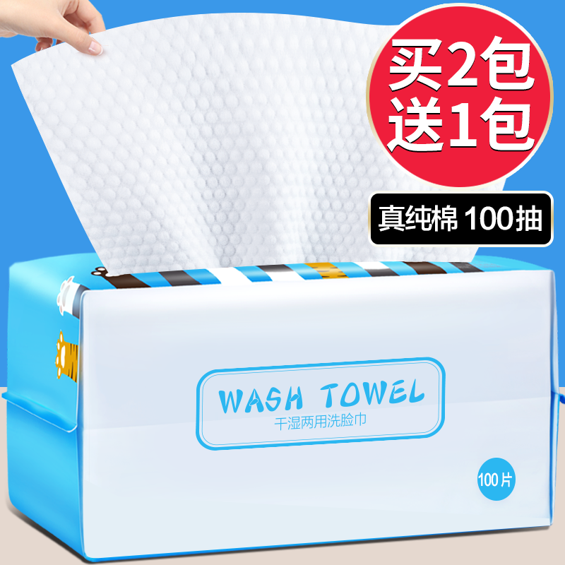 欧亿姿洗脸巾一次性纯棉女抽取式卸妆棉柔巾洗面擦脸洁面巾纸专用