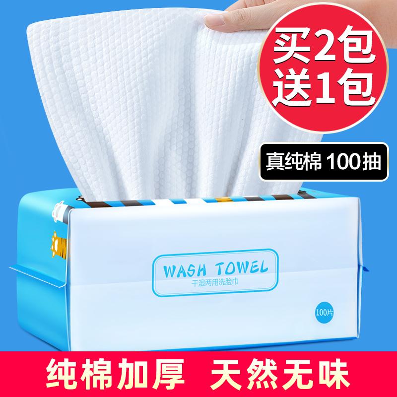 欧亿姿一次性男女洁面美容院洗脸巾