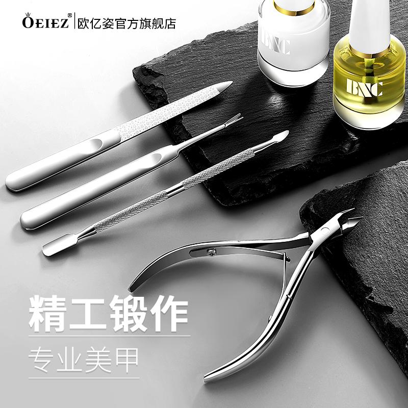 美甲死皮剪专业工具套装软化剂