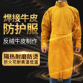 焊工防护服反穿衣防烫服耐磨防辐射加长款围裙焊工防护牛皮电焊服