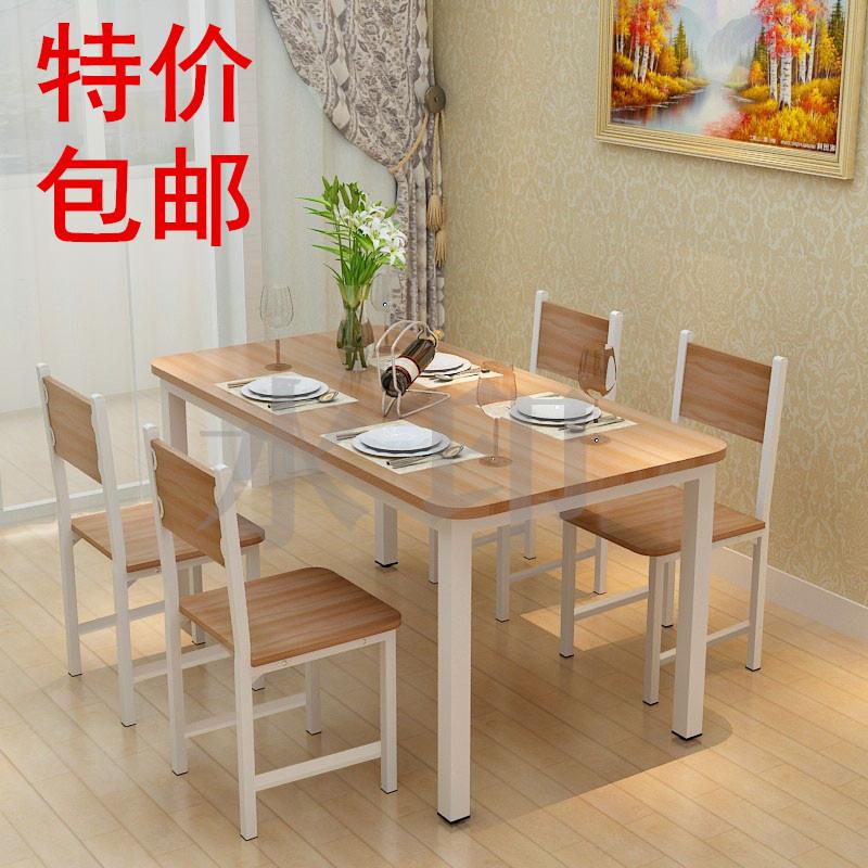 现代小户型家用简易长方形46吃饭桌