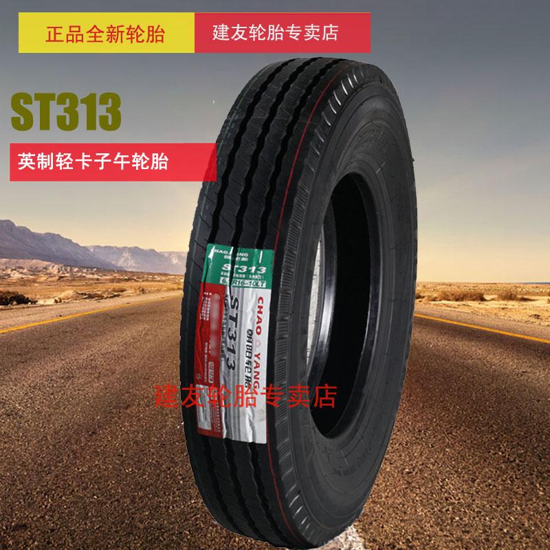 朝阳轮胎7.00R16 LT 12层级 ST313 700 R16 钢丝胎 半钢胎