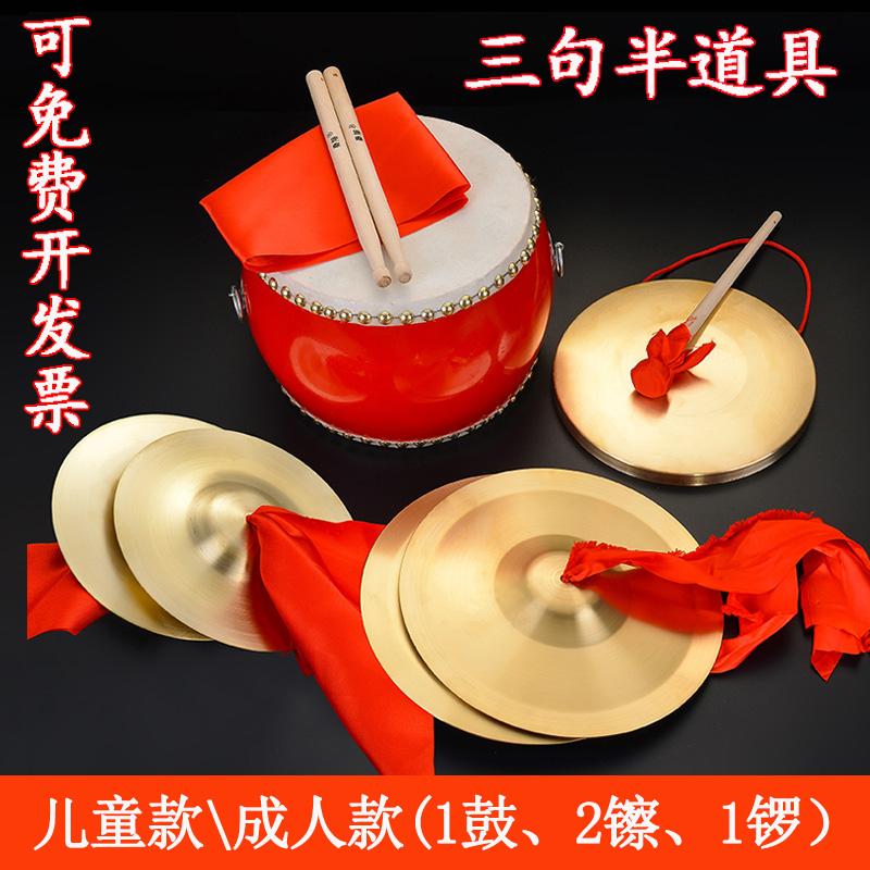三句半道具套装大场合表演成人儿童铜锣鼓镲纯铜锣鼓乐器全套包邮