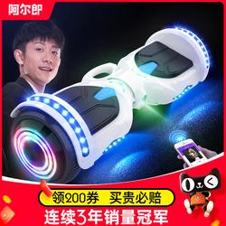 【烈儿推荐】阿尔郎智能电动自平衡车双轮儿童8-12成年两轮代步车