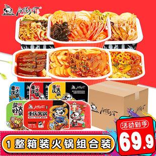 重庆麻辣多拿速食自煮自助懒人整箱装自热小火锅素菜学生套餐一箱