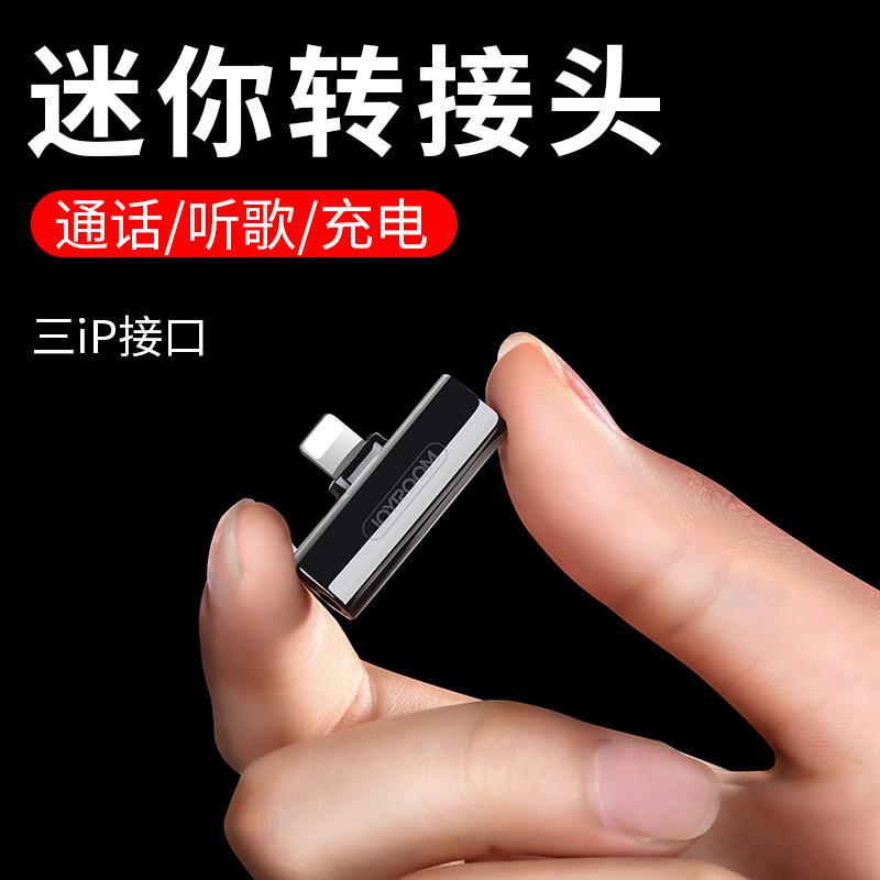 苹果7耳机转接头iphone8plus二合一X转换头7p充电xs转接线8p手机分24.00元包邮