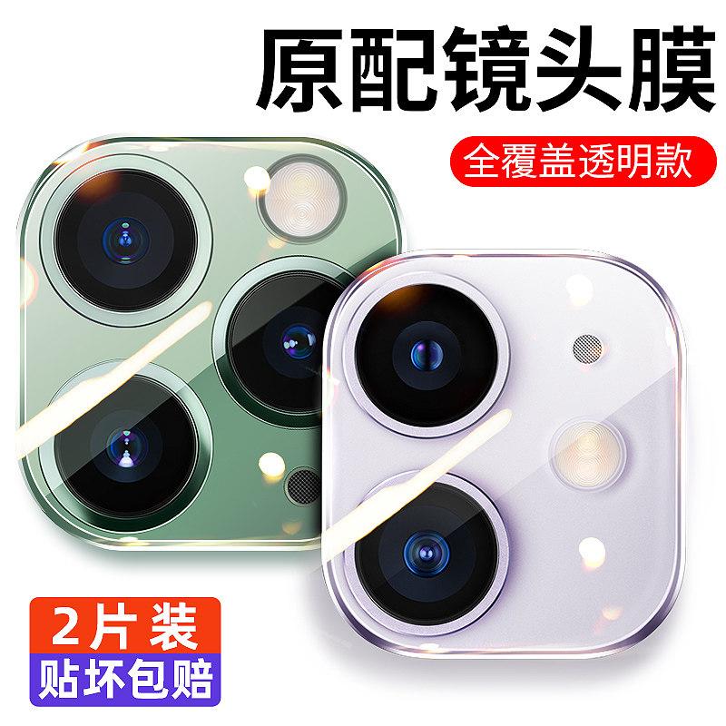 iPhone11镜头膜苹果11ProMax后摄像头iPhoneX钢化膜x/xr保护圈xsmax后膜ip11背膜盖相机贴膜11pro手机透明Pro