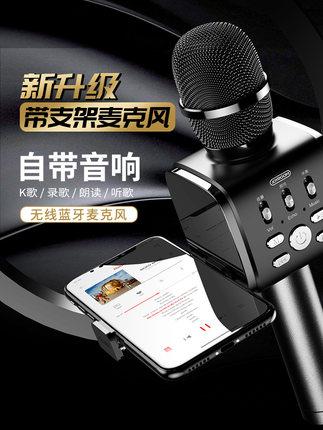 joyroom全民k歌神器手机扩音器