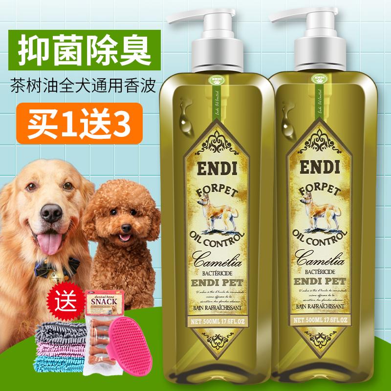 狗狗洗澡沐浴露杀螨除菌止痒泰迪金毛宠物用品法斗除臭控油留香波