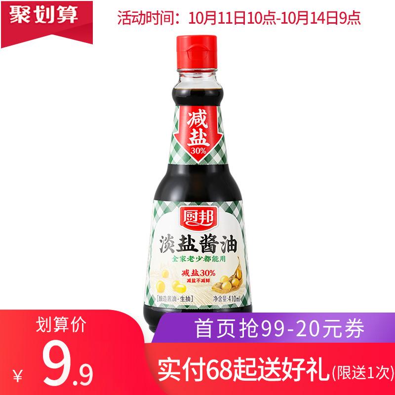 【减盐30%】厨邦淡盐酱油410ml鲜味生抽黄豆酿造酱油家用厨房调味