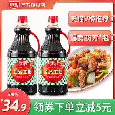 【天猫V榜】厨邦酱油金品生抽1.25L*2蒸鱼豉油家用红烧鲜味生抽