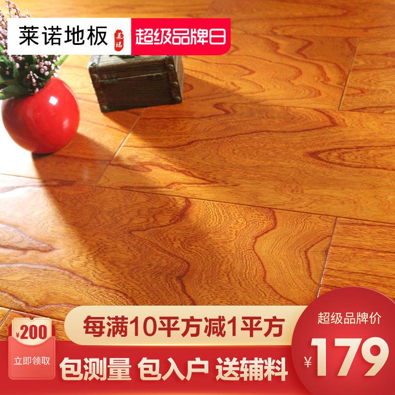 莱诺三层实木复合地板15mm榆木锁扣免胶E0环保地暖地热厂家直销