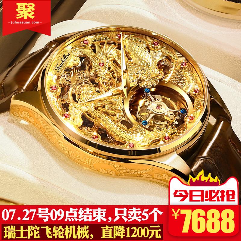 瑞士欧品客名牌正品陀飞轮手表男机械表男表中国龙表十大品牌名表