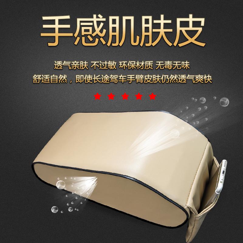 长安cs75悦翔改装逸动XTCS35睿骋中央手扶手箱垫皮套防滑保护套