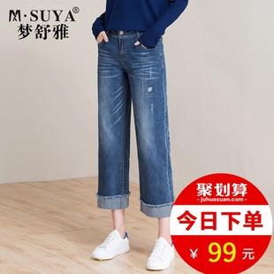 梦舒雅翻边九分阔腿牛仔裤女2020夏季薄款宽松显瘦高腰直筒裤子