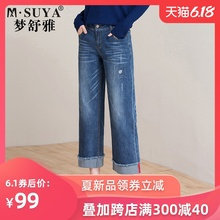 Mengshuya flanging 9-point wide leg jeans women's 2020 summer thin loose slim high waist straight tube pants