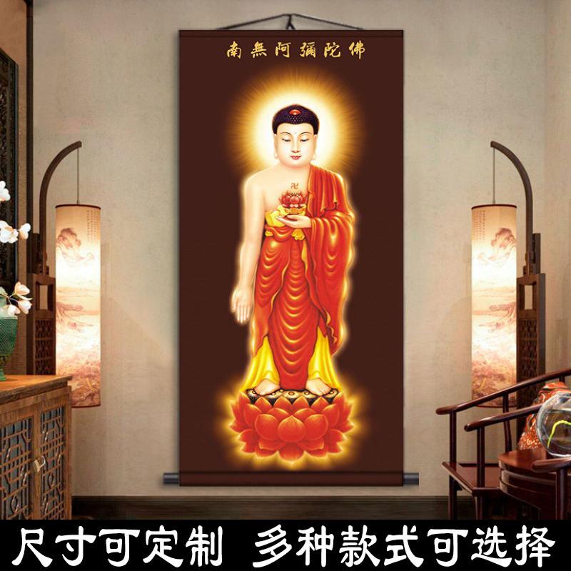 佛像挂画南无阿弥陀佛画像家用供奉释迦牟尼画佛西方三圣卷轴开光