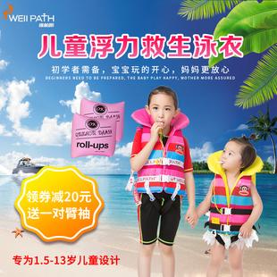维帕斯专业救生衣儿童救生衣浮力背心马甲学游泳救生服浮水衣
