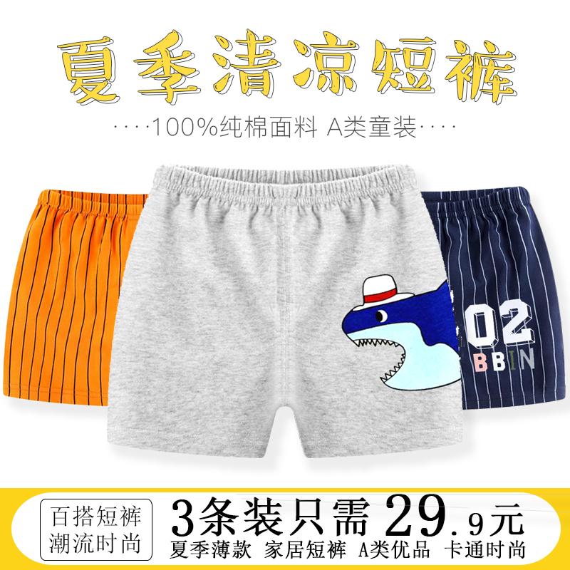 宝宝夏季幼儿开裆短裤pp裤纯棉裤子不包邮