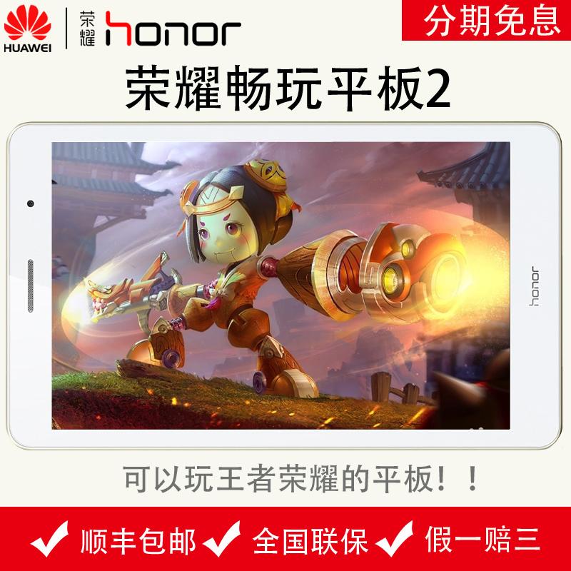 华为荣耀 荣耀畅玩平板2 8英寸4G可通话手机T3安卓平板电脑10寸