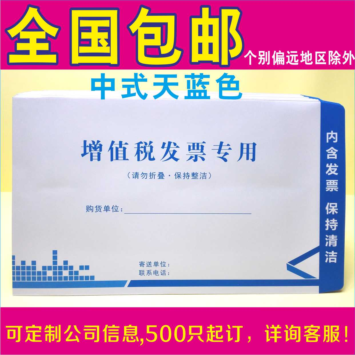 Special envelope for VAT invoice, special bag for bill, VAT envelope can be customized