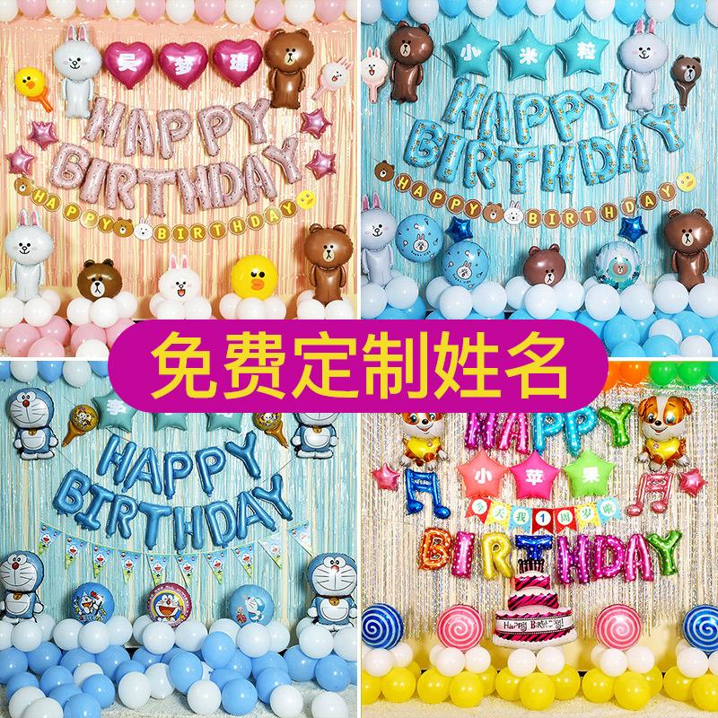 过生日派对趴体场景气球快乐装饰品儿童男女宝宝一周岁背景墙布置