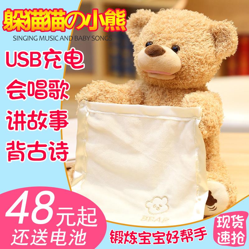 抖音躲猫猫小熊玩具婴儿毛绒安抚熊会唱歌说话宝宝捉迷藏哄娃神器
