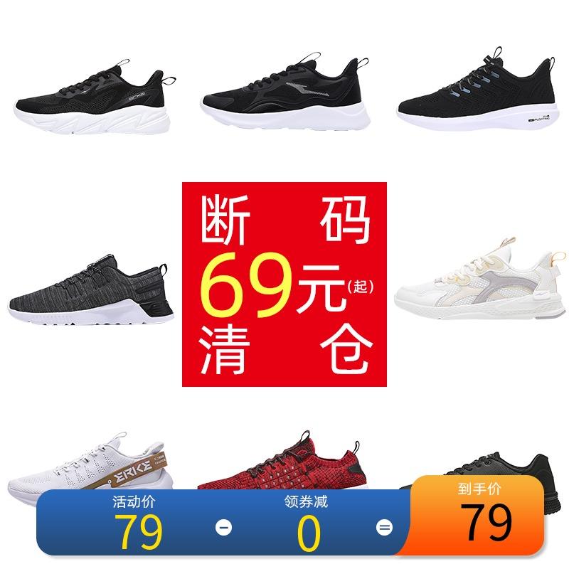 【清仓69】鸿星尔克运动鞋男2021夏季新品网面官方正品休闲鞋子